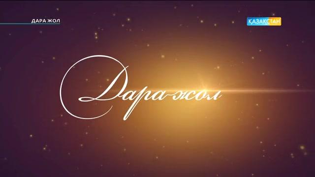 «Бесік күйінің» Секен Тұрысбековтің әулетінде алар орны ерекше