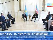 Елбасы Әзірбайжан Республикасының Президенті Ильхам Әлиевпен кездесті (ВИДЕО)