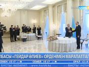 Қазақстан Президенті «Гейдар Әлиев» орденімен марапатталды