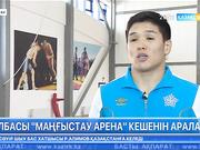 Елбасы «Маңғыстау Арена» спорт кешенін аралады