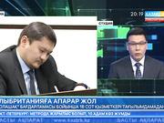 20:00 Басты ақпарат (03.04.2017) (Толық нұсқа)