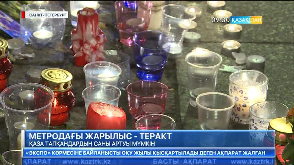 Санкт-Петербург метросында қаза тапқандардың саны артуы мүмкін