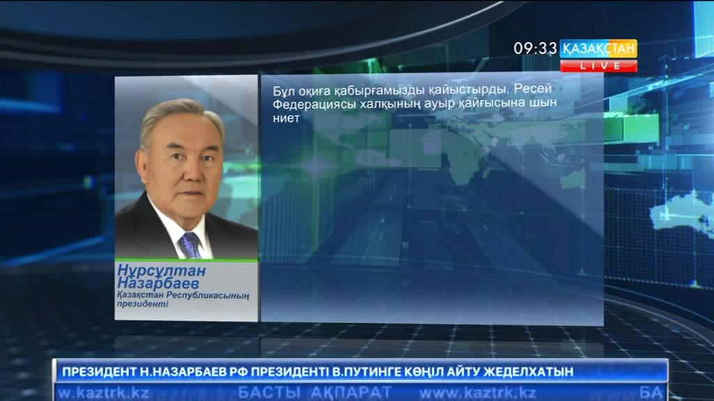 Елбасы Ресей Президенті Владимир Путинге көңіл айту жеделхатын жолдады