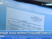 Астана қаласының әкімдігі тұрғындарға қызмет көрсету үрдісін өзгертті