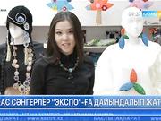 Елордалық жас сәнгерлер «ЭКСПО-2017» көрмесіне киім үлгілерін ұсынбақшы