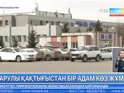Шығыс Қазақстан облысында тұрғындар мен полицейлер арасында атыс болды