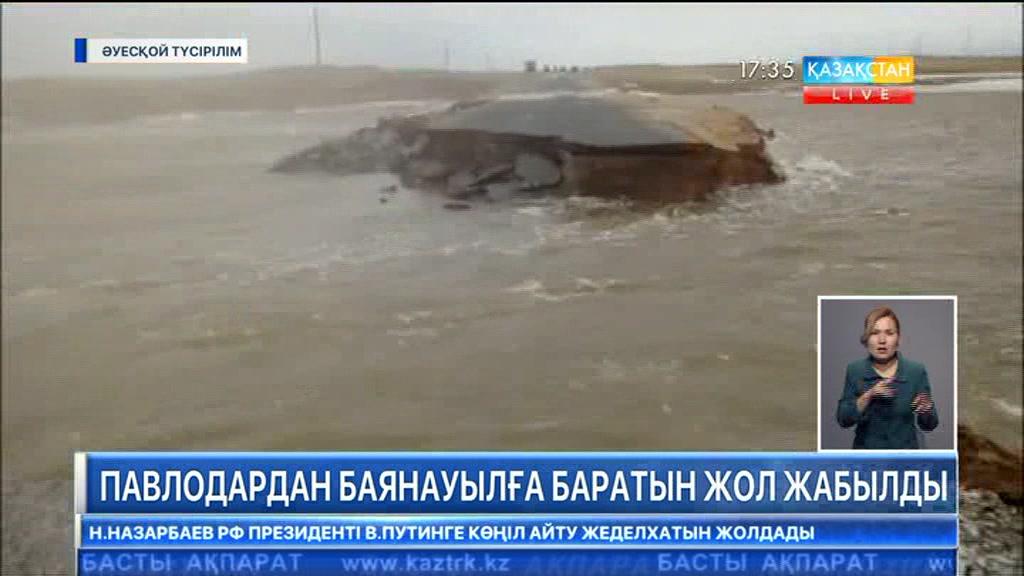 Павлодардан Баянауылға баратын жол жабылды