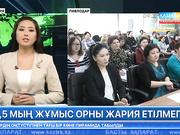 Павлодар облысында 6,5 мың жария етілмеген жұмыс орны анықталды