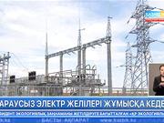 Қанат Бозымбаев: Қараусыз қалған электр желілері қайғылы оқиғаларға себеп болуы мүмкін