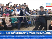 Алматыда ҚМДБ-ның ұйымдастыруымен ұлттық ойындардан жарыс өтті