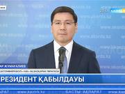 Елбасы Асқар Жұмағалиевті қабылдады