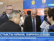 Қостанай облысында инвестициялық форум өтті