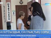 Корея медициналық орталығынан зардап шеккен астаналық тұрғын арнамызға шағым айта келді