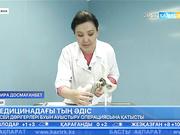 Ресейлік дәрігерлер Астанада буын ауыстыру операциясына қатысты