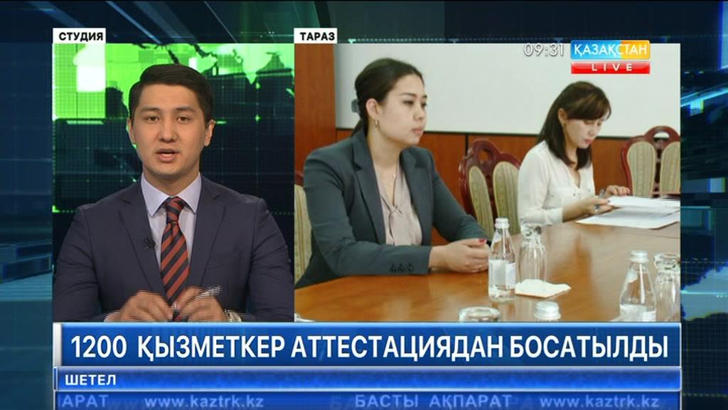 Жамбыл облысында 1200 қызметкер мемлекеттік аттестациядан босатылды