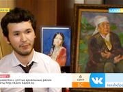 Суретші Мәулен Көпбаев: Жыл соңына дейін Алаш арыстарының портреттерін саламын