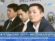 Алматыда «Жұлдызай-2017» фестивалі өтеді