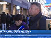 Санкт-Петербургте қаза болған қазақстандық Максим Арышевтің ата-анасы Ұлттық арнаға сұхбат берді