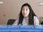 Шығыс Қазақстанда «EXPO-2017» көрмесіне мамандар даярлайтын орталық ашылды