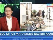20:00 Басты ақпарат (06.04.2017) (Толық нұсқа)
