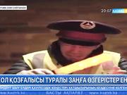 Енді Жол полицейін видео не суретке түсіруге рұқсат берілуі мүмкін