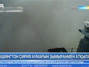 Америкалық кемелер Сирия аумағына 50 шақты «Томагавк» зымырандарымен соққы берді