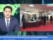Алматыда халықаралық кітап жәрмеңкесі ашылды