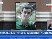 Алматылықтар Максим Арышевты соңғы сапарға шығарып салды