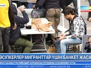 Парижде кәсіпкерлер мигранттар үшін банкет ұйымдастырды