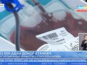 Былтыр 202 000 адам донор атанды