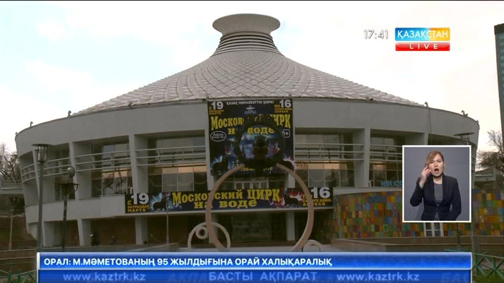 Алматыда Қазақ мемлекеттік циркінің экспозициялық көрме залы ашылды