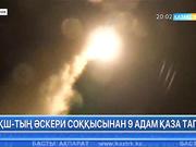 АҚШ-тың әскери соққысынан Сирияда 9 адам қаза тапты