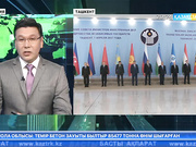 Ташкентте Сыртқы істер министрлерінің кеңесі өтті