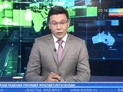 20:00 Басты ақпарат (07.04.2017) (Толық нұсқа)