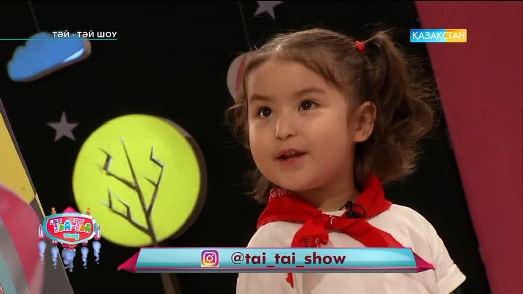 Тәй тәй Шоу - Балаларға арналған шоу бағдарлама (Толық нұсқа)