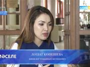 Мархабат Байғұт: Қазақ кейде жалған намысқа жол береді