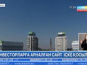 Алматыда инвесторларға арналған сайт іске қосылды