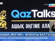 Астанада «Ашық әңгіме алаңы» атты жаңа жоба бастау алды