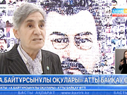 Алматыда «Ұлы даланың ұлы ұстазы - Ахмет Байтұрсынұлы оқулары» атты І республикалық байқау өтті