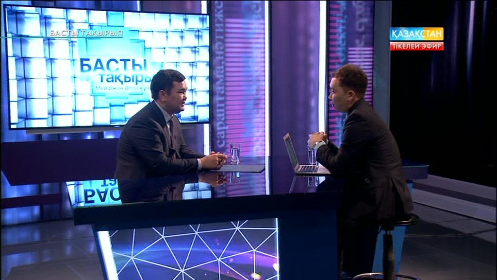 Басты тақырып - Студия қонағы - ҚР Инвестициялар және даму министрі Жеңіс Қасымбек (Толық нұсқа)