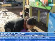 Астаналық ата-аналар енді балабақшаға жолдаманы үйде отырып ала алады