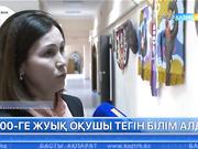 Астанада 900-ге жуық оқушы «Жалпыға бірдей тегін кәсіби – техникалық білім беру» жобасы аясында оқу курстарынан өтті