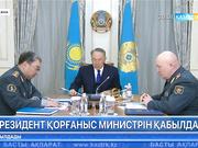 Президент Нұрсұлтан Назарбаев Қорғаныс министрі Сәкен Жасұзақовты қабылдады