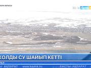 Ақмола облысында бірнеше бағыттағы жолдарды су басып қалды