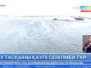 Алдағы 2-3 күнде солтүстік өңірлердегі өзендер ернеуінен тасуы мүмкін