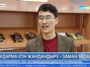 20:00 Басты ақпарат (13.04.2017) (Толық нұсқа)