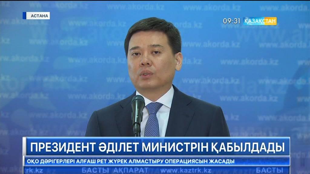 Елбасы Әділет министрі Марат Бекетаевты қабылдады