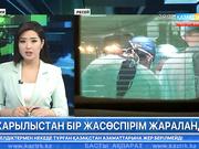 Санкт-Петербургте кеше болған жарылыстан бір студент жараланды