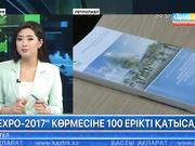 EXPO-2017 көрмесіне Солтүстік Қазақстан облысынан 100 ерікті қатысады