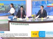 Бүгін Астанада әнші Абай Бегейдің концерті өтеді